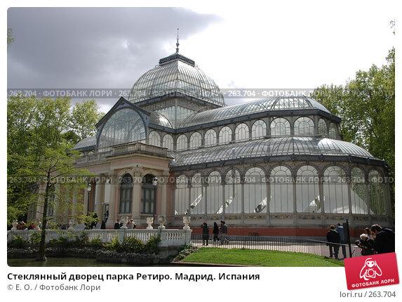 Стеклянный дворец парка Ретиро. Мадрид. Испания, фото № 263704, снято 20 апреля 2008 г. (c) Екатерина Овсянникова / Фотобанк Лори