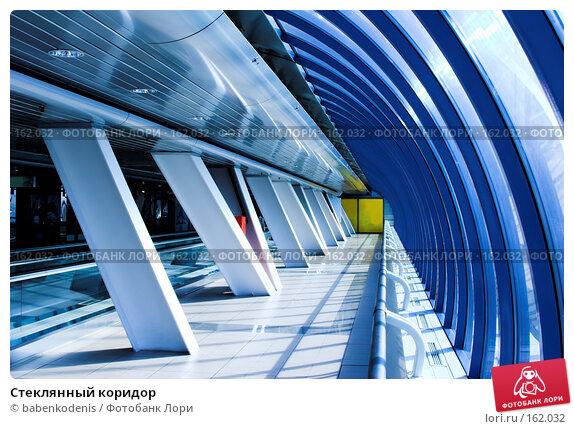 Стеклянный коридор, фото № 162032, снято 30 сентября 2007 г. (c) Бабенко Денис Юрьевич / Фотобанк Лори