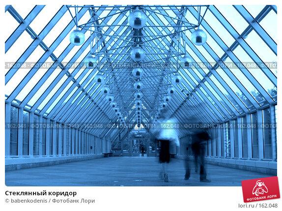 Стеклянный коридор, фото № 162048, снято 25 сентября 2007 г. (c) Бабенко Денис Юрьевич / Фотобанк Лори