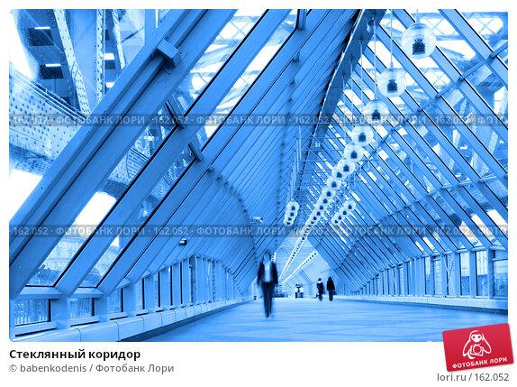 Стеклянный коридор, фото № 162052, снято 25 сентября 2007 г. (c) Бабенко Денис Юрьевич / Фотобанк Лори