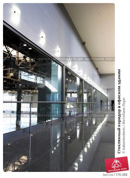 Стеклянный коридор в офисном здании, фото № 170388, снято 11 сентября 2007 г. (c) Бабенко Денис Юрьевич / Фотобанк Лори