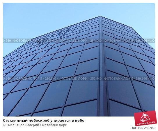 Купить «Стеклянный небоскреб упирается в небо», фото № 250940, снято 30 марта 2008 г. (c) Емельянов Валерий / Фотобанк Лори