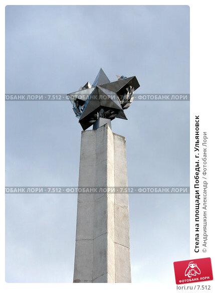 Купить «Стела на площади Победы. г. Ульяновск», фото № 7512, снято 25 сентября 2004 г. (c) Андрияшкин Александр / Фотобанк Лори