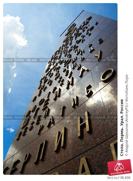 Стела. Пермь. Урал. Россия, фото № 38436, снято 18 июня 2006 г. (c) Андрей Щекалев (AndreyPS) / Фотобанк Лори