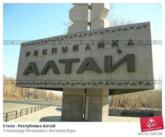 Стела - Республика Алтай, фото № 124136, снято 13 апреля 2007 г. (c) Александр Литовченко / Фотобанк Лори