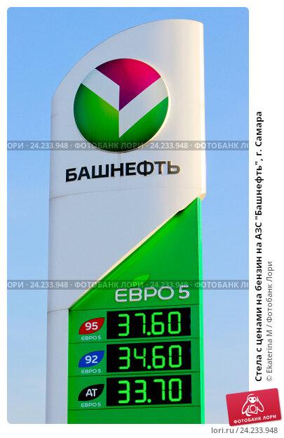 "Купить «Стела с ценами на бензин на АЗС ""Башнефть"", г. Самара», фото № 24233948, снято 16 ноября 2016 г. (c) Ekaterina M / Фотобанк Лори"