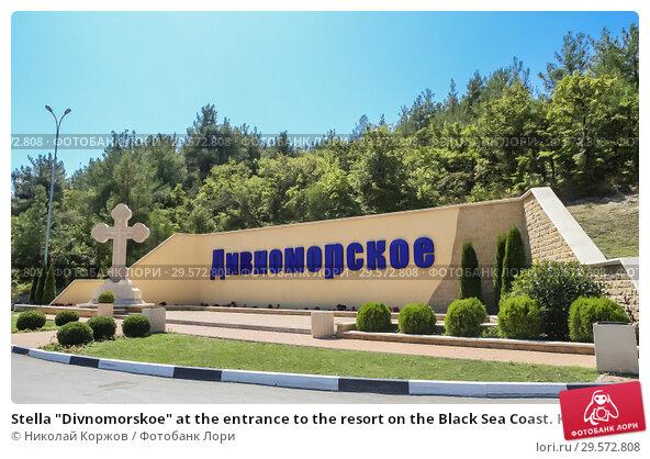 "Купить «Stella ""Divnomorskoe"" at the entrance to the resort on the Black Sea Coast. Krasnodar region, Russia», фото № 29572808, снято 24 августа 2017 г. (c) Николай Коржов / Фотобанк Лори"