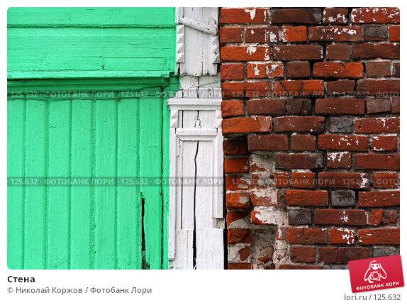 Стена, фото № 125632, снято 8 сентября 2007 г. (c) Николай Коржов / Фотобанк Лори