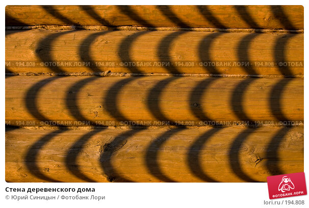 Стена деревенского дома, фото № 194808, снято 8 января 2008 г. (c) Юрий Синицын / Фотобанк Лори