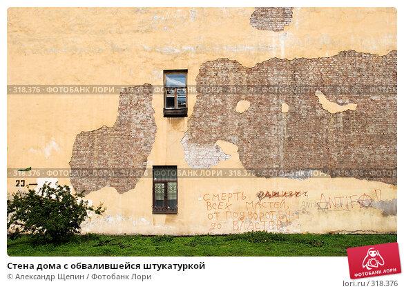 Стена дома с обвалившейся штукатуркой, эксклюзивное фото № 318376, снято 30 мая 2008 г. (c) Александр Щепин / Фотобанк Лори