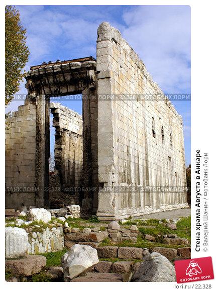 Стена храма Августа в Анкаре, фото № 22328, снято 15 ноября 2006 г. (c) Валерий Шанин / Фотобанк Лори