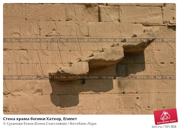 Стена храма богини Хатхор, Египет, фото № 191904, снято 25 января 2008 г. (c) Суханова Елена (Елена Счастливая) / Фотобанк Лори