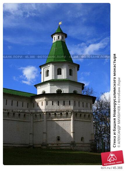 Купить «Стена и башня Новоерусалимского монастыря», фото № 45388, снято 8 апреля 2007 г. (c) АЛЕКСАНДР МИХЕИЧЕВ / Фотобанк Лори