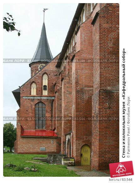 Стена и колокольня музея  «Кафедральный собор», фото № 83544, снято 3 сентября 2007 г. (c) Parmenov Pavel / Фотобанк Лори