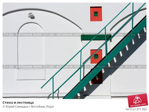 Стена и лестница, фото № 211552, снято 14 февраля 2008 г. (c) Юрий Синицын / Фотобанк Лори