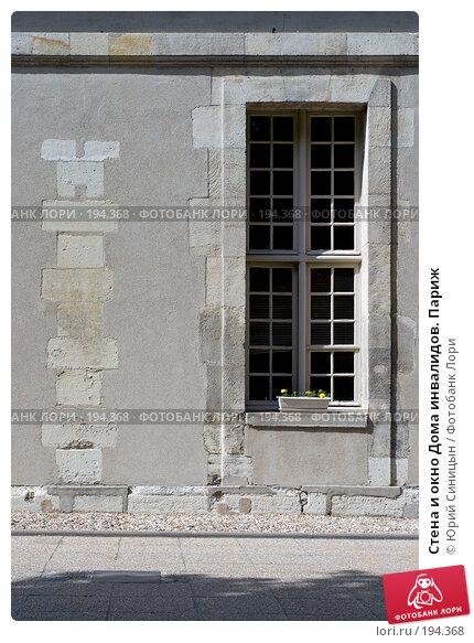 Стена и окно Дома инвалидов. Париж, фото № 194368, снято 18 июня 2007 г. (c) Юрий Синицын / Фотобанк Лори