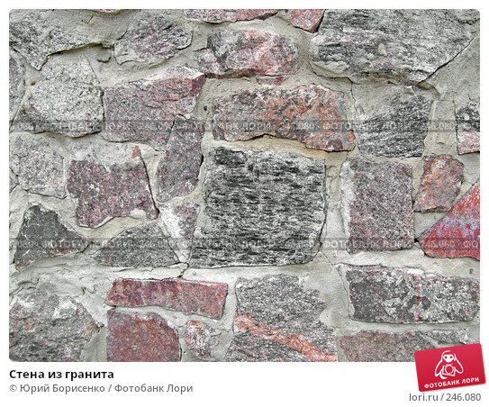 Стена из гранита, фото № 246080, снято 9 июня 2007 г. (c) Юрий Борисенко / Фотобанк Лори