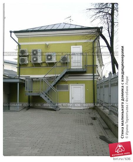Стена маленького домика с кондиционерами, эксклюзивное фото № 636, снято 17 апреля 2004 г. (c) Ирина Терентьева / Фотобанк Лори