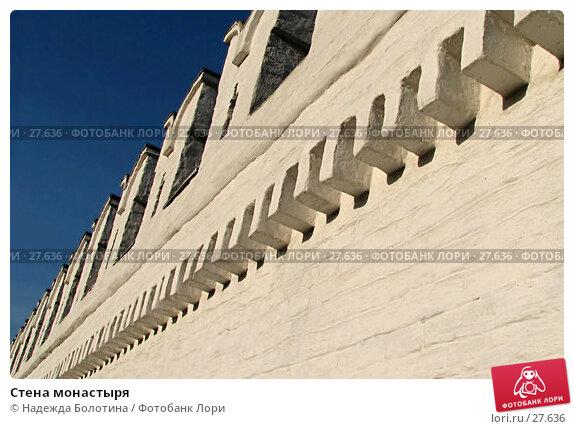 Купить «Стена монастыря», фото № 27636, снято 16 декабря 2017 г. (c) Надежда Болотина / Фотобанк Лори