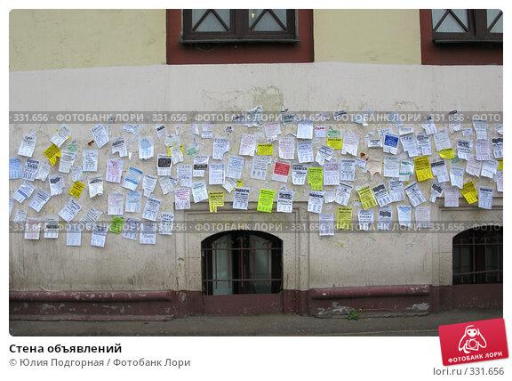 Стена объявлений, фото № 331656, снято 9 июня 2008 г. (c) Юлия Селезнева / Фотобанк Лори