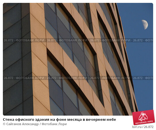 Стена офисного здания на фоне месяца в вечернем небе, фото № 26872, снято 25 марта 2007 г. (c) Сайганов Александр / Фотобанк Лори
