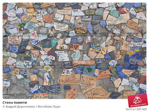 Купить «Стена памяти», фото № 247420, снято 18 января 2007 г. (c) Андрей Доронченко / Фотобанк Лори