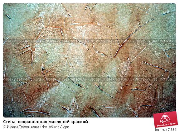 Стена, покрашенная масляной краской, эксклюзивное фото № 7584, снято 6 августа 2005 г. (c) Ирина Терентьева / Фотобанк Лори