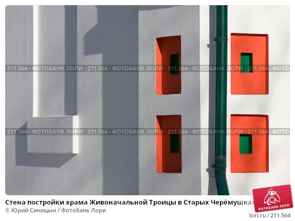 Стена постройки храма Живоначальной Троицы в Старых Черёмушках, фото № 211564, снято 14 февраля 2008 г. (c) Юрий Синицын / Фотобанк Лори