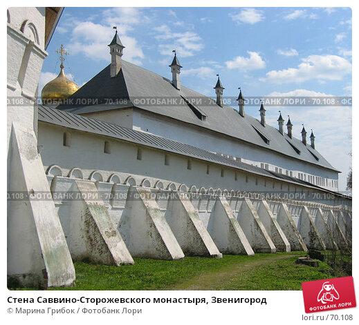 Стена Саввино-Сторожевского монастыря, Звенигород, фото № 70108, снято 4 мая 2005 г. (c) Марина Грибок / Фотобанк Лори