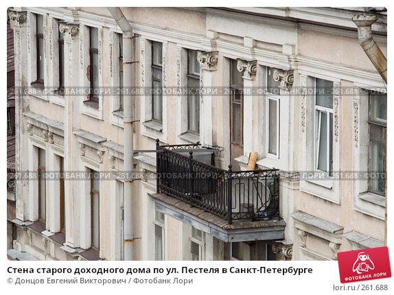 Стена старого доходного дома по ул. Пестеля в Санкт-Петербурге, фото № 261688, снято 17 апреля 2008 г. (c) Донцов Евгений Викторович / Фотобанк Лори