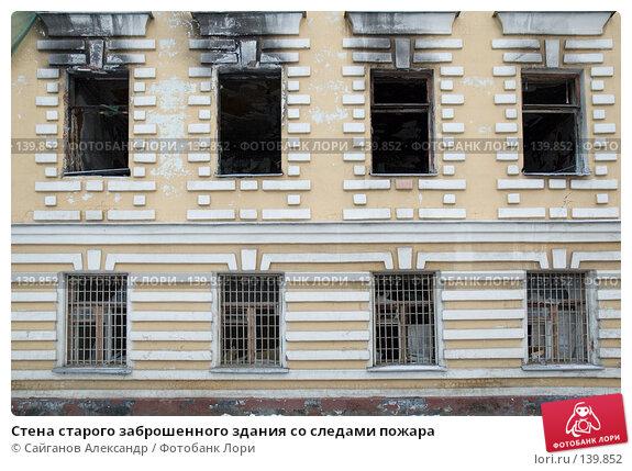 Стена старого заброшенного здания со следами пожара, эксклюзивное фото № 139852, снято 1 декабря 2007 г. (c) Сайганов Александр / Фотобанк Лори