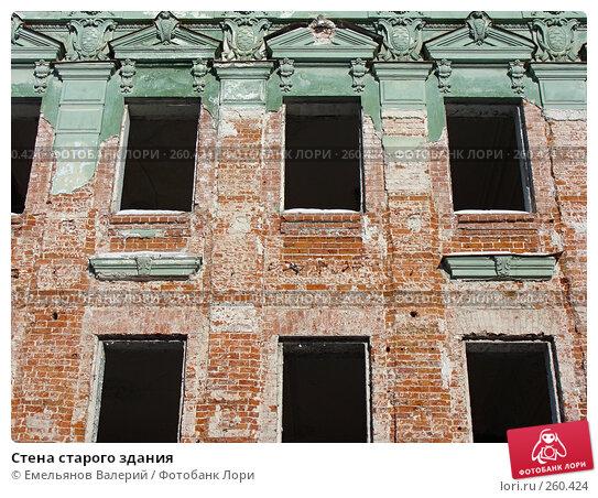 Купить «Стена старого здания», фото № 260424, снято 21 февраля 2008 г. (c) Емельянов Валерий / Фотобанк Лори