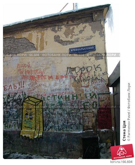 Стена Цоя, фото № 66604, снято 6 января 2006 г. (c) Parmenov Pavel / Фотобанк Лори