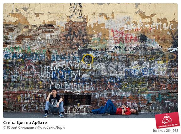Купить «Стена Цоя на Арбате», фото № 264968, снято 25 августа 2007 г. (c) Юрий Синицын / Фотобанк Лори