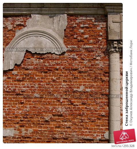 Стена заброшенной церкви, фото № 293328, снято 10 мая 2008 г. (c) Окунев Александр Владимирович / Фотобанк Лори