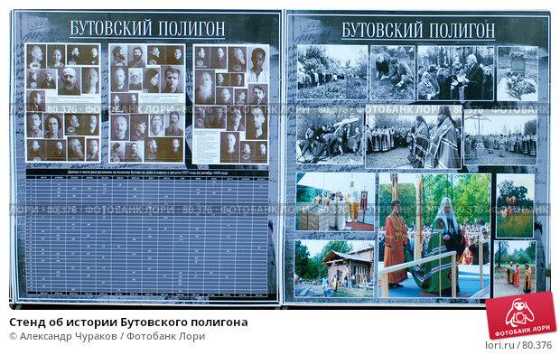 Стенд об истории Бутовского полигона, фото № 80376, снято 21 октября 2006 г. (c) Александр Чураков / Фотобанк Лори