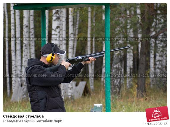 Стендовая стрельба, фото № 208168, снято 16 сентября 2007 г. (c) Талдыкин Юрий / Фотобанк Лори