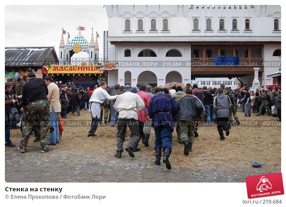 Купить «Стенка на стенку», фото № 219684, снято 7 марта 2008 г. (c) Елена Прокопова / Фотобанк Лори