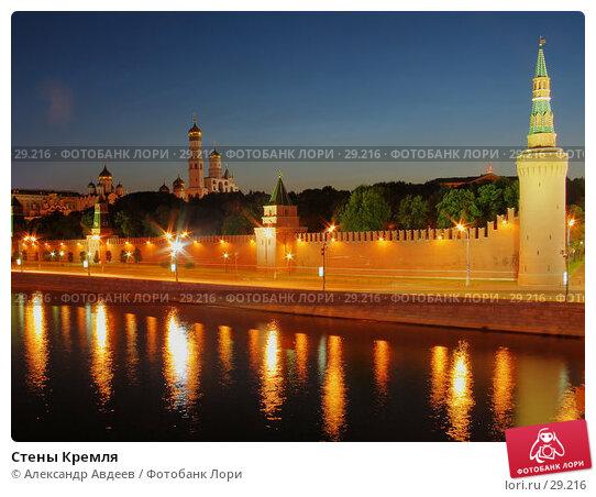 Стены Кремля, фото № 29216, снято 23 октября 2016 г. (c) Александр Авдеев / Фотобанк Лори