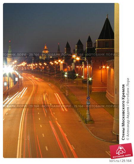 Купить «Стены Московского Кремля», фото № 29164, снято 14 июля 2005 г. (c) Александр Авдеев / Фотобанк Лори