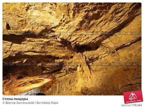 Стены пещеры, фото № 178084, снято 1 июля 2007 г. (c) Виктор Застольский / Фотобанк Лори