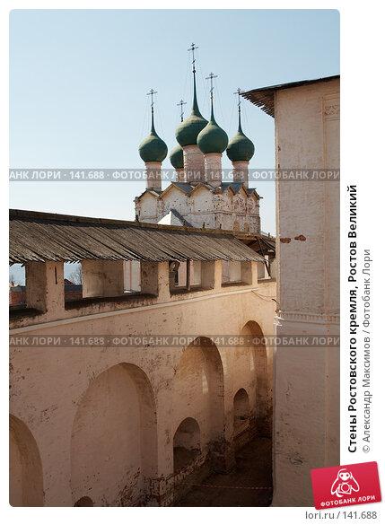 Стены Ростовского кремля, Ростов Великий, фото № 141688, снято 30 апреля 2006 г. (c) Александр Максимов / Фотобанк Лори