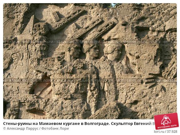 Стены-руины на Мамаевом кургане в Волгограде, фото № 37928, снято 3 сентября 2006 г. (c) Александр Паррус / Фотобанк Лори