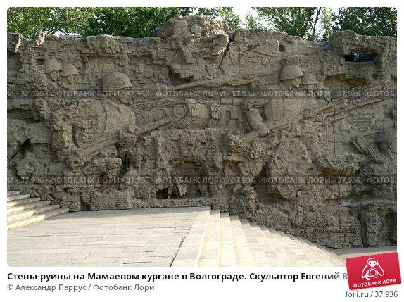 Стены-руины на Мамаевом кургане в Волгограде, фото № 37936, снято 3 сентября 2006 г. (c) Александр Паррус / Фотобанк Лори