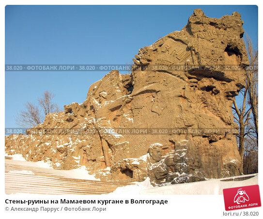 Стены-руины на Мамаевом кургане в Волгограде, фото № 38020, снято 21 января 2006 г. (c) Александр Паррус / Фотобанк Лори