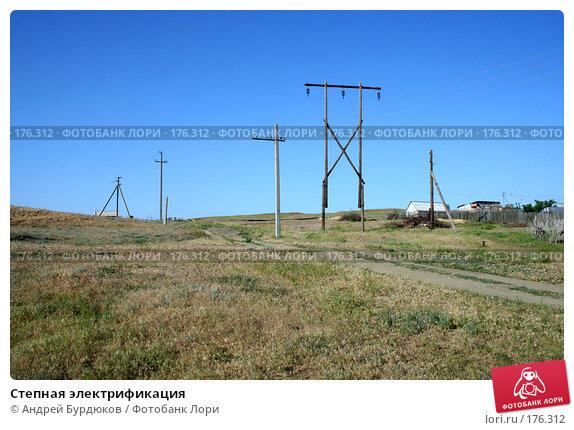 Степная электрификация, фото № 176312, снято 26 мая 2007 г. (c) Андрей Бурдюков / Фотобанк Лори