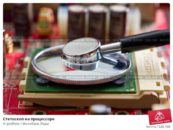 Стетоскоп на процессоре, фото № 320100, снято 9 марта 2008 г. (c) podfoto / Фотобанк Лори