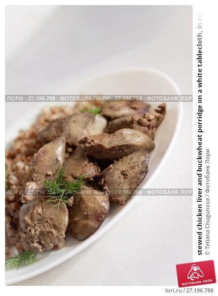 Купить «stewed chicken liver and buckwheat porridge on a white tablecloth, in retro toning», фото № 27196788, снято 27 августа 2017 г. (c) Tetiana Chugunova / Фотобанк Лори
