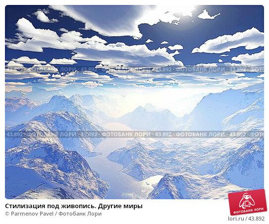 Стилизация под живопись. Другие миры, иллюстрация № 43892 (c) Parmenov Pavel / Фотобанк Лори