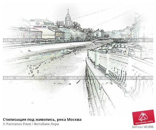 Стилизация под живопись, река Москва, фото № 43896, снято 30 марта 2017 г. (c) Parmenov Pavel / Фотобанк Лори